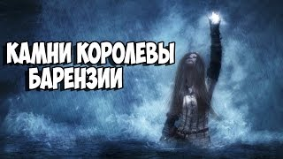 Skyrim Special Edition ВСЕ КАМНИ БАРЕНЗИИ #2
