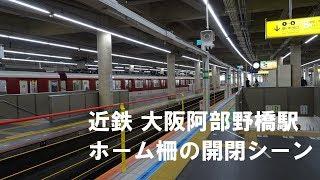 近鉄 大阪阿部野橋駅のホーム柵開閉シーン
