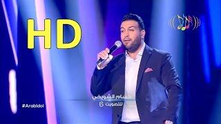 أراب أيدول 2016 - الحلقة الثامنة - العروض المباشرة - حسام الشويخي - ترغلي يا ترغلي HD