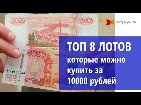 Стоит ли покупать залоговое имущество банков вернуть