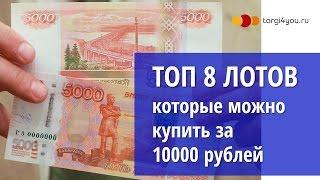 Топ 8 лотов за 10000 рублей на торгах по банкротству(, 2017-04-03T20:07:34.000Z)