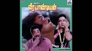 Chittukuruvi Thottu Thazhuvi :: Veerapandiyan : Remastered audio song
