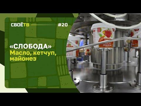 Слобода: масло, кетчуп, майонез / Своё с Андреем Даниленко / Выпуск №15