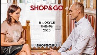 SHOP&GO В Фокусе Январь 2020 Александр Суфранович