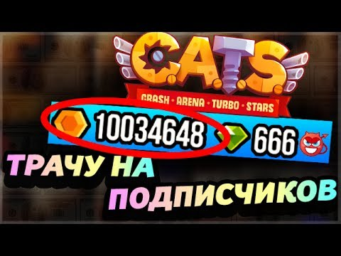 10 000 000 ЗОЛОТА БЕЗ ЧИТОВ И ДОНАТА! САМЫЙ БОГАТЫЙ КОТЁНОК! - CATS Crash Arena Turbo Stars