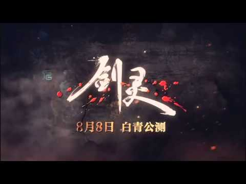 Blade & Soul CN: Gone with the Wind - White Blue Mountain Theme Song
