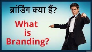 What is Branding In Hindi? By Anis Khan