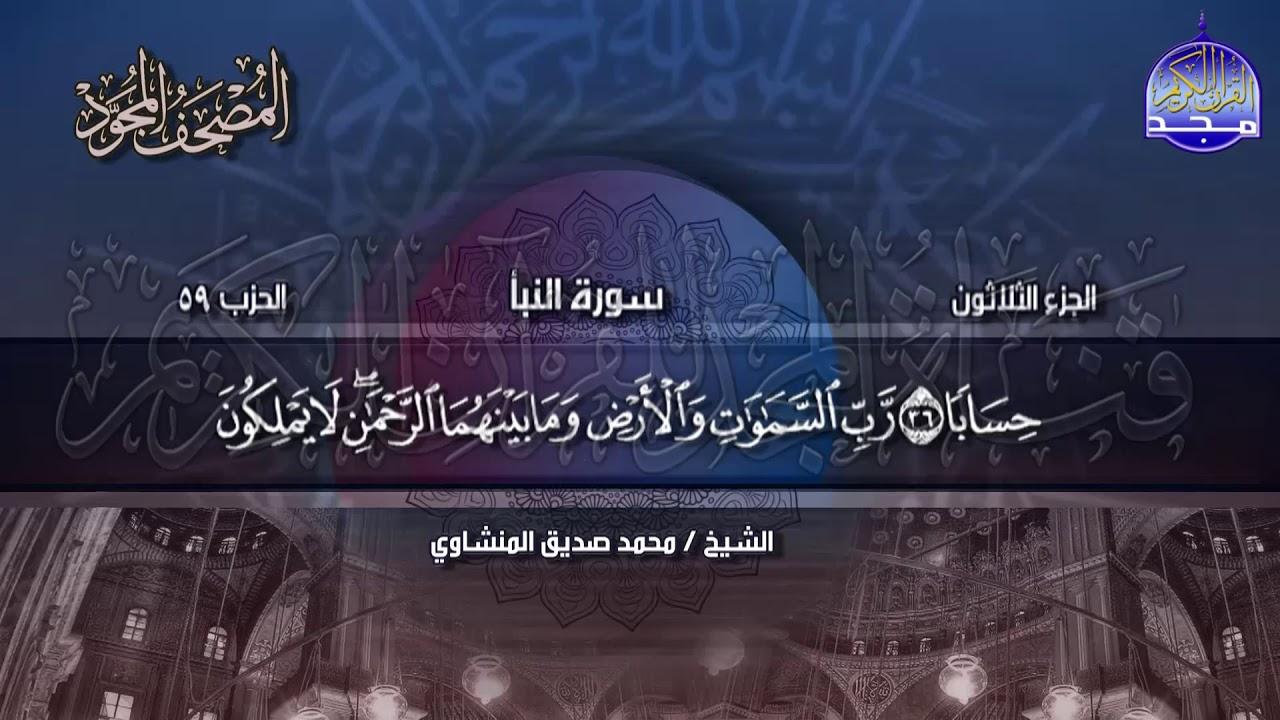 جديد |  المصحف المجود  الجزء 30 * الحزب 59  الشيخ محمد صديق المنشاوي | Alminshawy - Juz'30