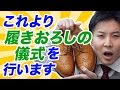 新品の靴のケア方法 の動画、YouTube動画。