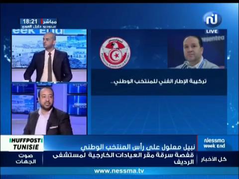 Nessma Weekend du samedi 13 Mai 2017 avec Anis Ben Mime et Makrem El beji
