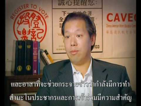 Census 2010: A New Portrait of America (Thai Subtitle)