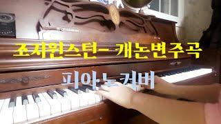 조지윈스턴- 캐논변주곡 | 피아노커버 | Piano c…