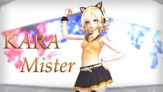 [MMD] KARA (카라) - Mister (미스터) [Motion DL]