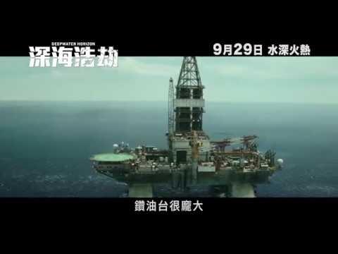 深海浩劫 (Deepwater Horizon)電影預告