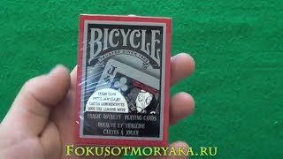 Обзор колоды Bicycle Tragic Royalty - Купить карты для Фокусов -  Фокусы с Картами от Моряка