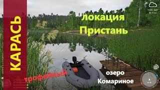 Русская рыбалка 4 - озеро Комариное - Трофейный карась с пристани