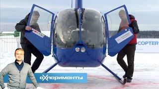 EXперименты. Вертолеты