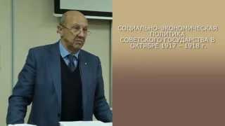 видео Социально-экономическая политика большевиков