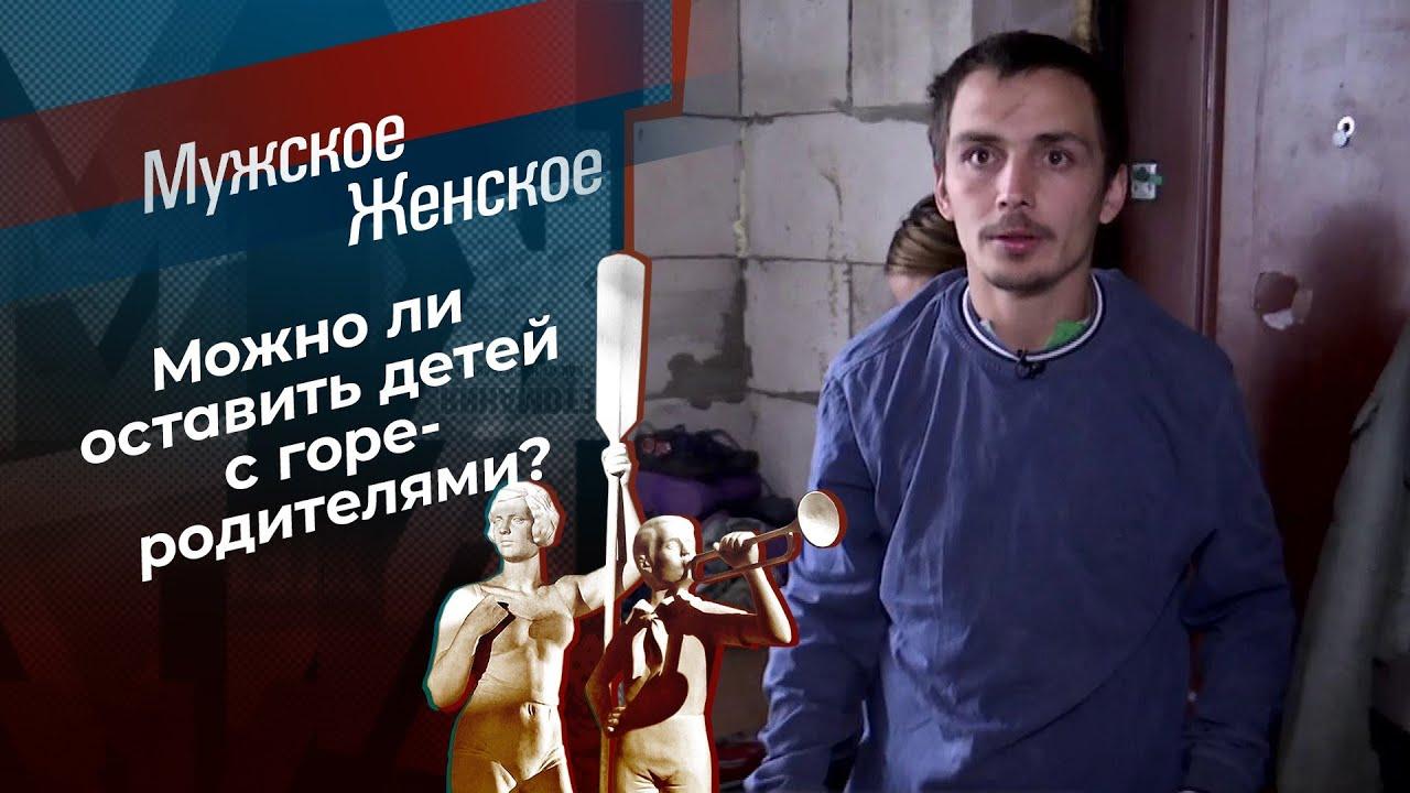Download Сережа - молодец! Мужское / Женское. Выпуск от 21.06.2021