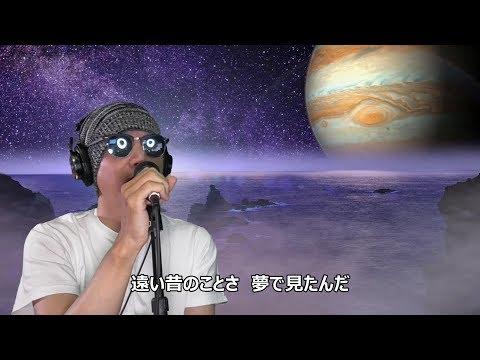 スターダスト・レビューの「夢伝説」を歌ってみた