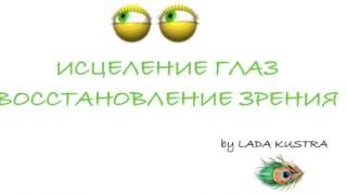 Курс по восстановлению зрения Урок 1