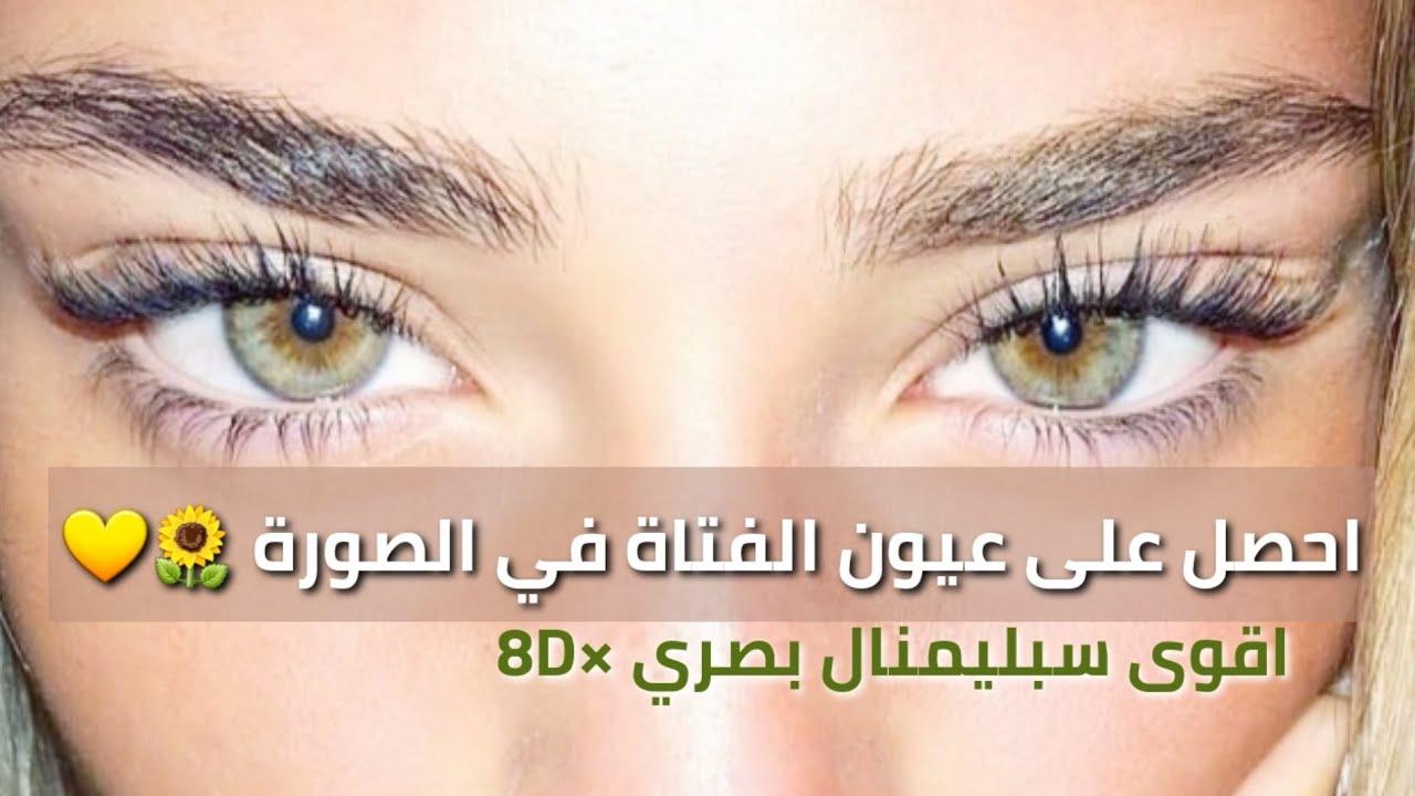 احصل على عيون الفتاة في الصورة اقوى سبليمنال بصري للعيون الخضراء سريع ثماني الابعاد مموه Youtube