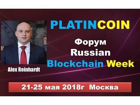 PLATINCOIN¦Платинкоин¦Алекс Райнхардт¦Форум Russian Blockchain Week 2018¦Криптовалюта¦Новости¦ELVN