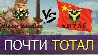 Crazy Russian VS Китай ОПЯТЬ [Clash of Clans]