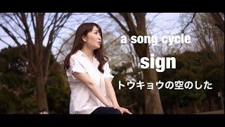 「トウキョウの空のした」 中村萌子 ミュージカル座公演「sign」劇中歌 ...