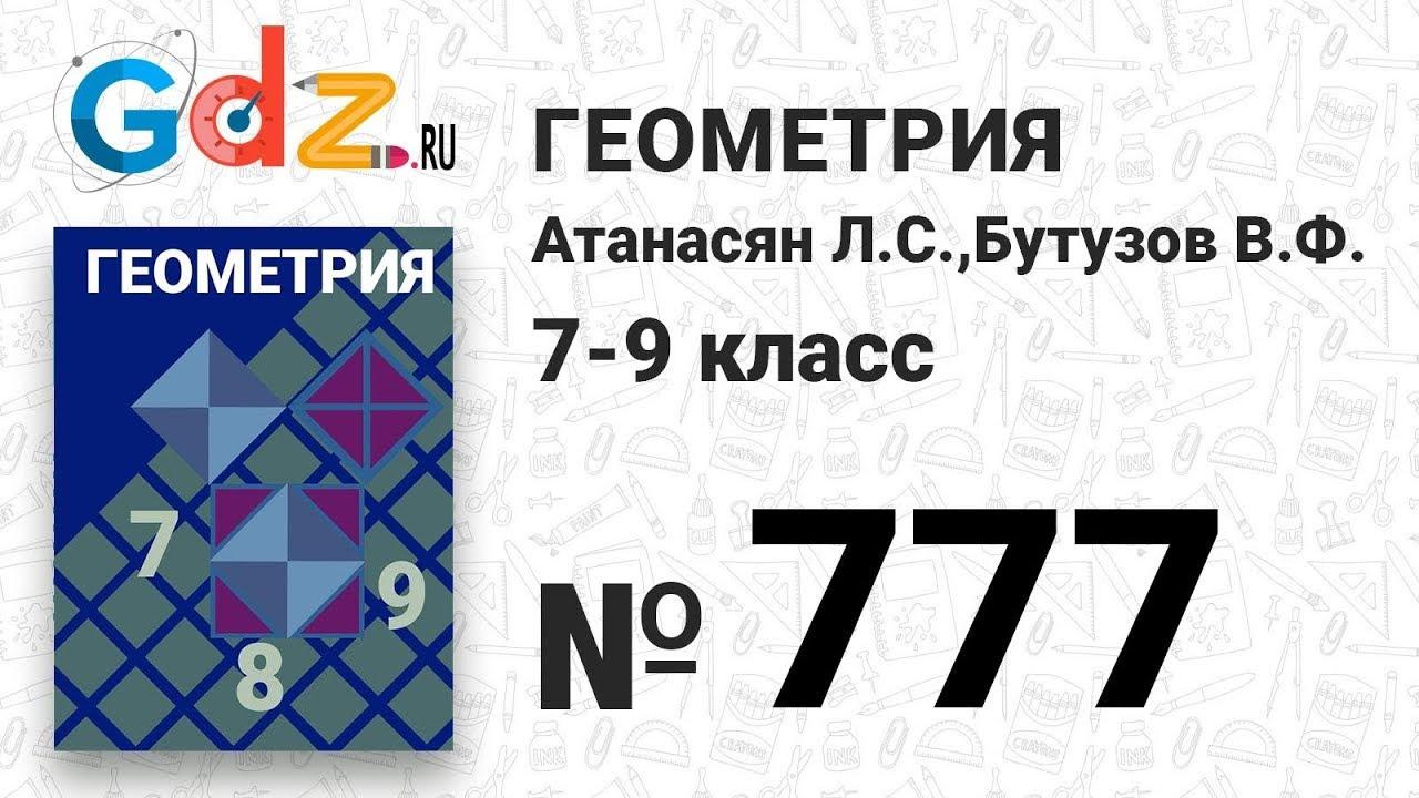 Гдз геометрия номер 777