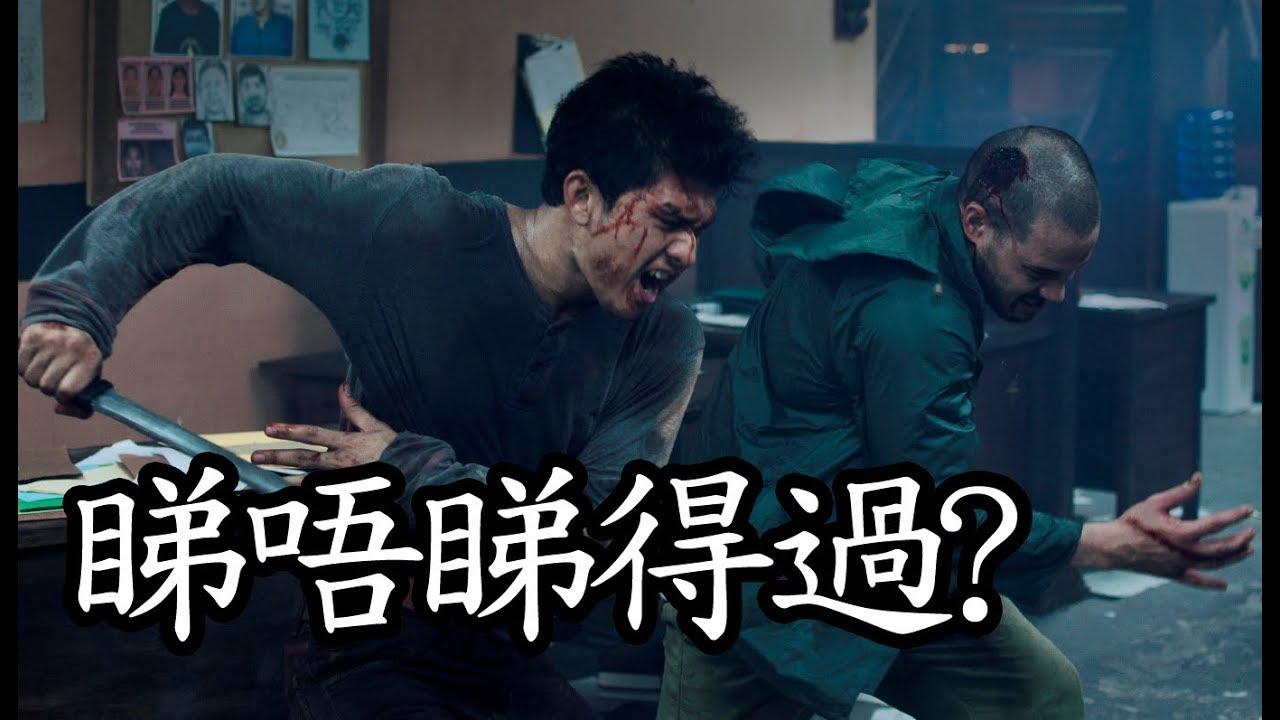 《突擊死亡局》Headshot 睇唔睇得過? (2017)