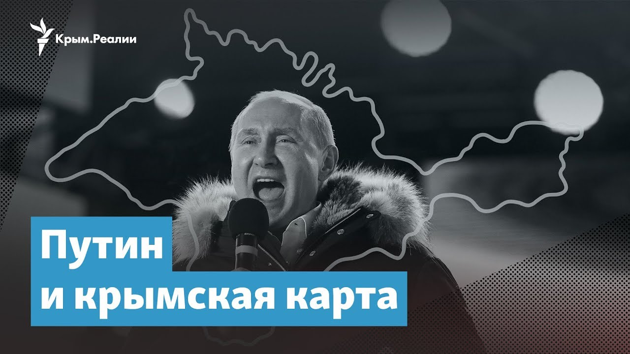 Путин и крымская карта | Крымский вечер