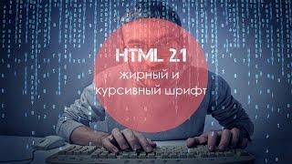 Уроки HTML 2.1 Жирный и курсивный шрифт