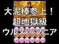 パズドラ【大泥棒参上!】超地獄級 覚醒ヘラ・ウルズ×赤ソニア