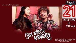 To Galara KalaJai ¦ Mantu Chhuria, Aseema Panda ¦ New Odia Dance Song ¦ OdishaR