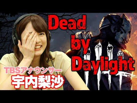【DbD】女子アナがデッドバイデイライト実況やってみた結果…【宇内梨紗】