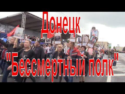 """Донецк. Акция """"Бессмертный полк"""" 2019"""