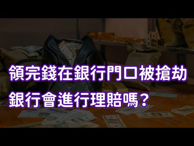 領完錢在銀行門口被搶劫 銀行會進行理賠嗎?
