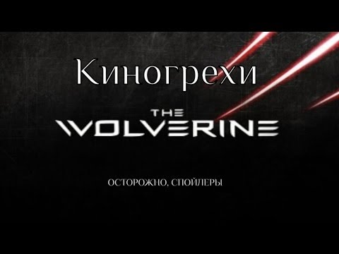 Киногрехи - Росомаха: Бессмертный