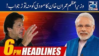 News Headlines | 6:00 PM | 19 Feb 2019 | 24 News HD