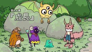 Download Video ポンコツクエスト~魔王と派遣の魔物たち~第六十章「成長」 MP3 3GP MP4