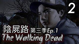 陰屍路 第三季 Ep.1- 第 2 集 - 你回來了! / 喪屍劇情遊戲 The Walking Dead Season 3