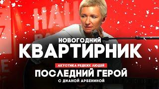 Новогодний квартирник с Дианой Арбениной // НАШЕ