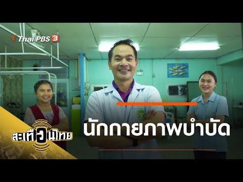 นักกายภาพบำบัด : สะเทือนไทย [CC] (9 มี.ค. 64)