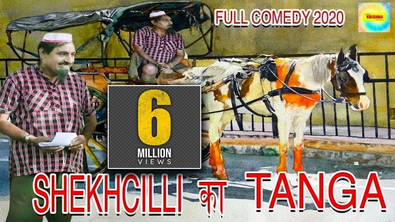 Download शेखचिल्ली  का तांगा   full comedy 2020    shekhchilli ki tanga
