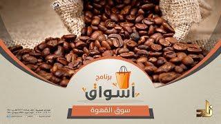 برنامج أسواق سوق القهوة العربي والتركي حيث الأصالة والرائحة الزكية Youtube