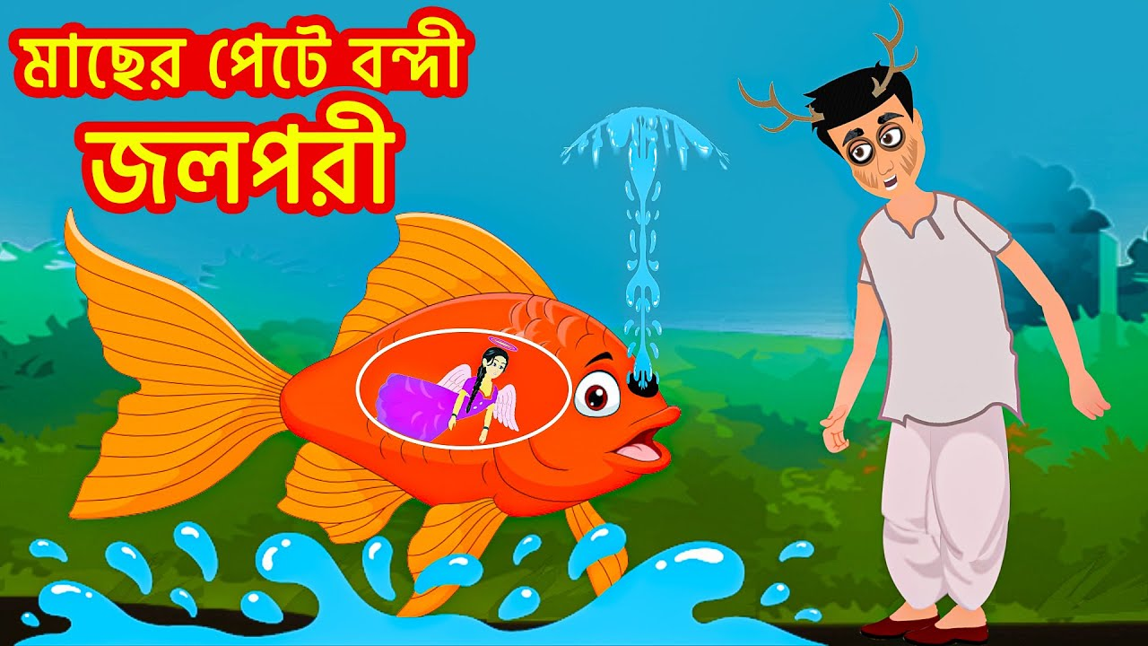 মাছের পেটে বন্দী জলপরী | Mermaid Bangla Cartoon | Bengali Fairy Tales Rupkothar Golpo | Emon Squad