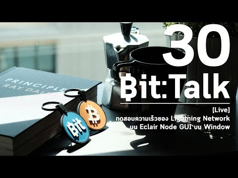 Bit:Talk ตอน Create  Lightning Network Channel อนาคตของ Bitcoin กัน