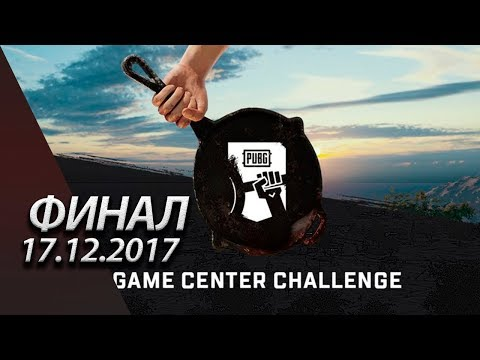 Финал Game Center Challenge - PlayerUnknown's Battlegrounds - Пубгенация - 1440