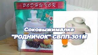 Обзор соковыжималки Родничок СВПП-301М после 6,5 лет эсплуатации.